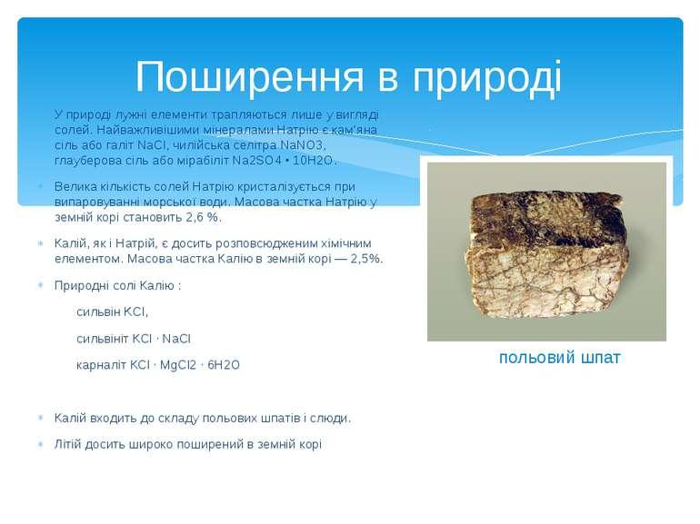 Поширення в природі У природі лужні елементи трапляються лише у вигляді солей...