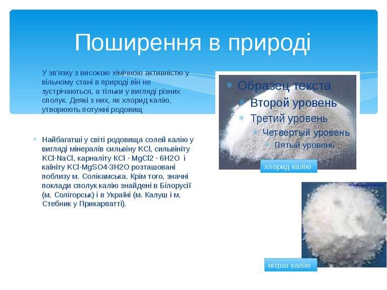 Поширення в природі У зв'язку з високою хімічною активністю у вільному стані ...