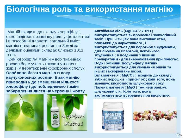 Біологічна роль та використання магнію Ĉ/ß Магнійвходить до складухлорофілуі,...