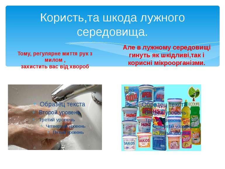 Користь,та шкода лужного середовища. Тому, регулярне миття рук з милом , захи...