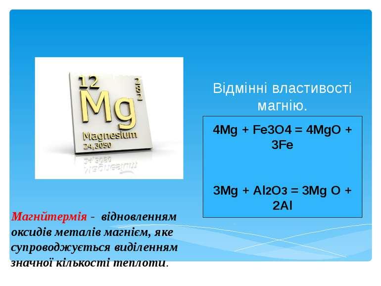 Відмінні властивості магнію. 4Mg + Fe3O4 = 4MgO + 3Fe 3Mg + Al2O3 = 3Mg O + 2...