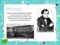 Дмитро Іванович Менделєєв народився 27 січня 1834 року в Тобольській губернії...