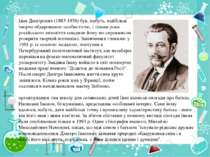 Іван Дмитрович (1883-1936) був, мабуть, найбільш творчо обдарованою особистіс...