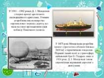 У 1901—1902 роках Д. І. Менделєєв створив проект арктичного експедиційного кр...