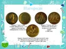 Нагороди Медаль Р. Деві, в 1882 отримав Менделєєв Д. І. «За відкриття періоди...