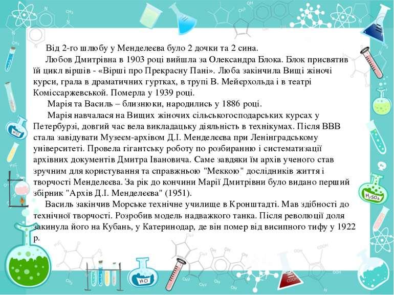 Від 2-го шлюбу у Менделеєва було 2 дочки та 2 сина. Любов Дмитрівна в 1903 ро...