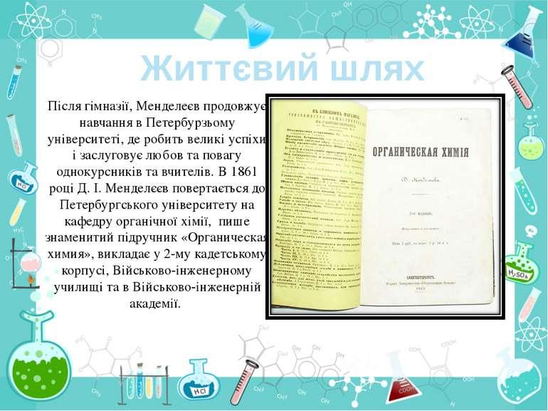 Життєвий шлях Після гімназії, Менделеєв продовжує навчання в Петербурзьому ун...