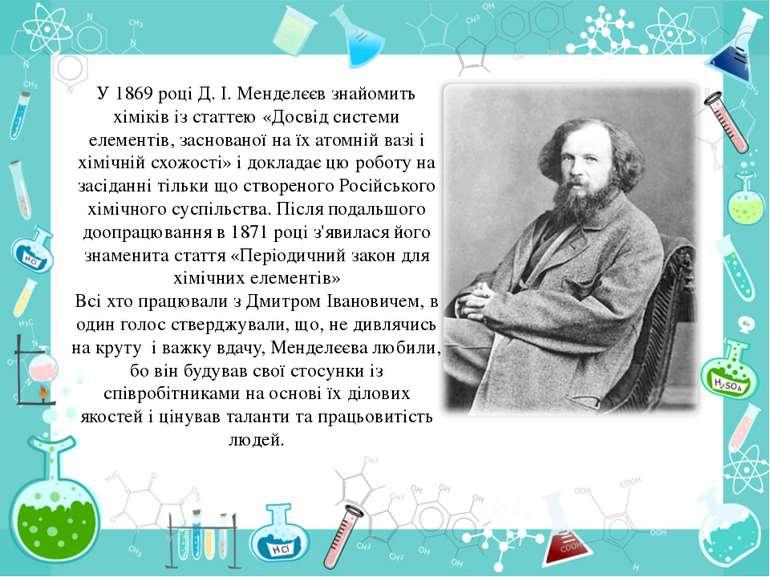 У 1869 році Д. І. Менделєєв знайомить хіміків із статтею «Досвід системи елем...