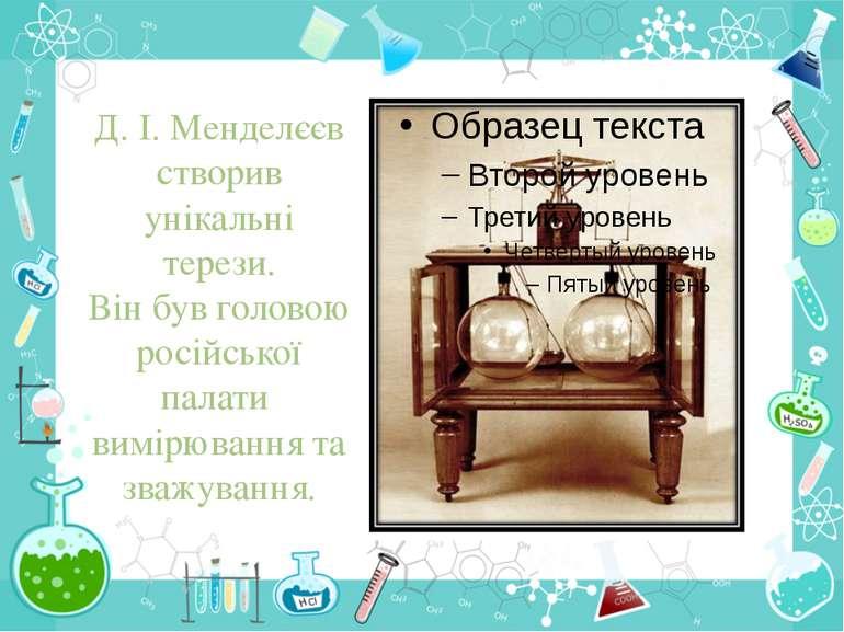 Д. І. Менделєєв створив унікальні терези. Він був головою російської палати в...