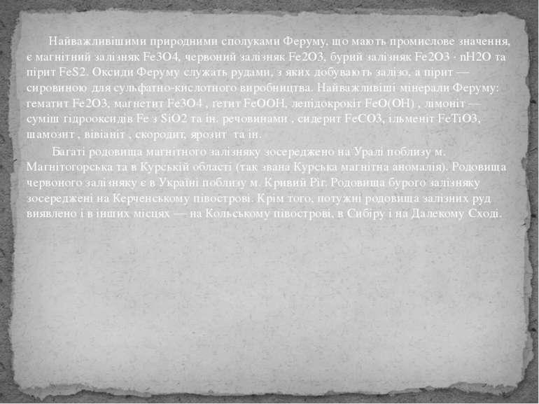 Найважливішими природними сполуками Феруму, що мають промислове значення, є м...