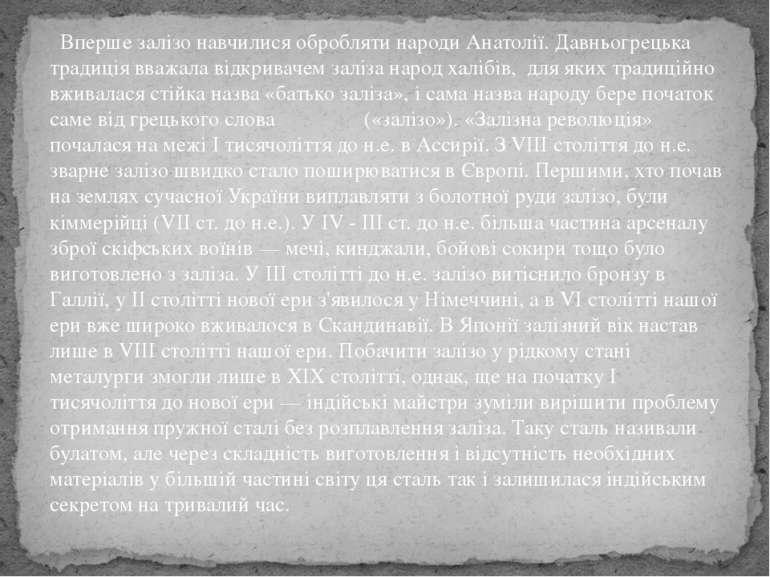 Вперше залізо навчилися обробляти народи Анатолії. Давньогрецька традиція вва...