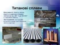 Титанові сплави Властивості: Легкість, висока міцність в широкому інтервалі т...