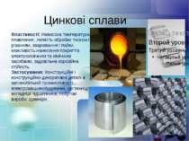 Цинкові сплави Властивості: Невисока температура плавлення, легкість обробки ...