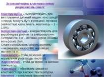 За механічними властивостями розрізняють сталі: Конструкційні –використовуют...