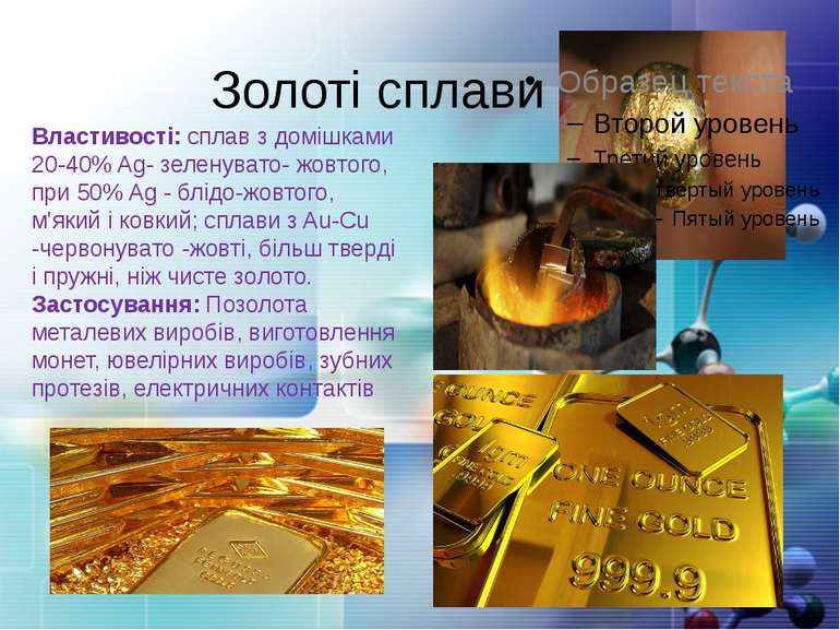 Золоті сплави Властивості: сплав з домішками 20-40% Ag- зеленувато- жовтого, ...