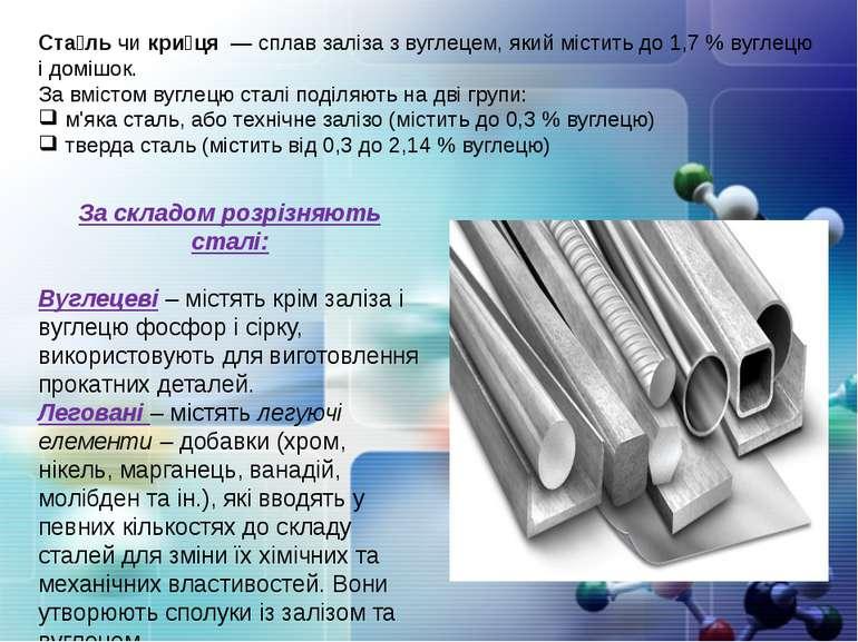 Ста льчикри ця— сплавзалізазвуглецем, який містить до 1,7% вуглецю і ...