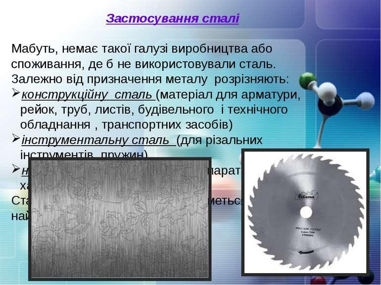 Застосування сталі Мабуть, немає такої галузі виробництва або споживання, де ...