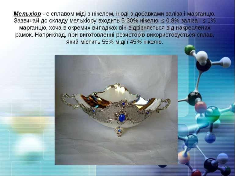 Мельхіор - є сплавом міді з нікелем, іноді з добавками заліза і марганцю. Заз...