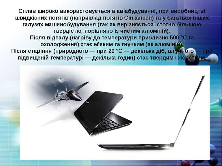 Сплав широко використовується в авіабудуванні, при виробництві швидкісних пот...