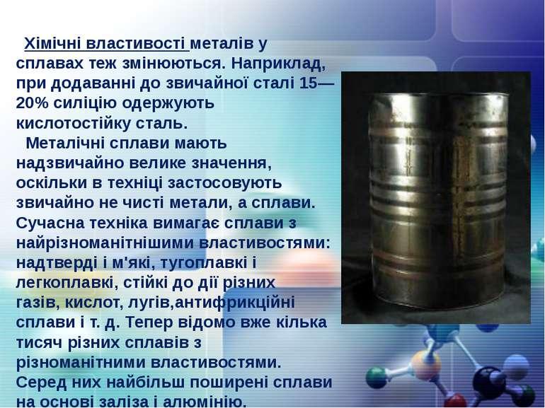 Хімічні властивості металів у сплавах теж змінюються. Наприклад, при додаванн...