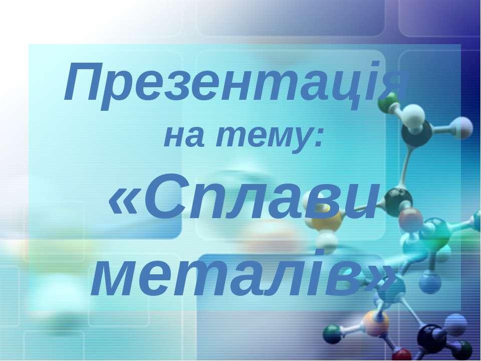 Презентація на тему: «Сплави металів»