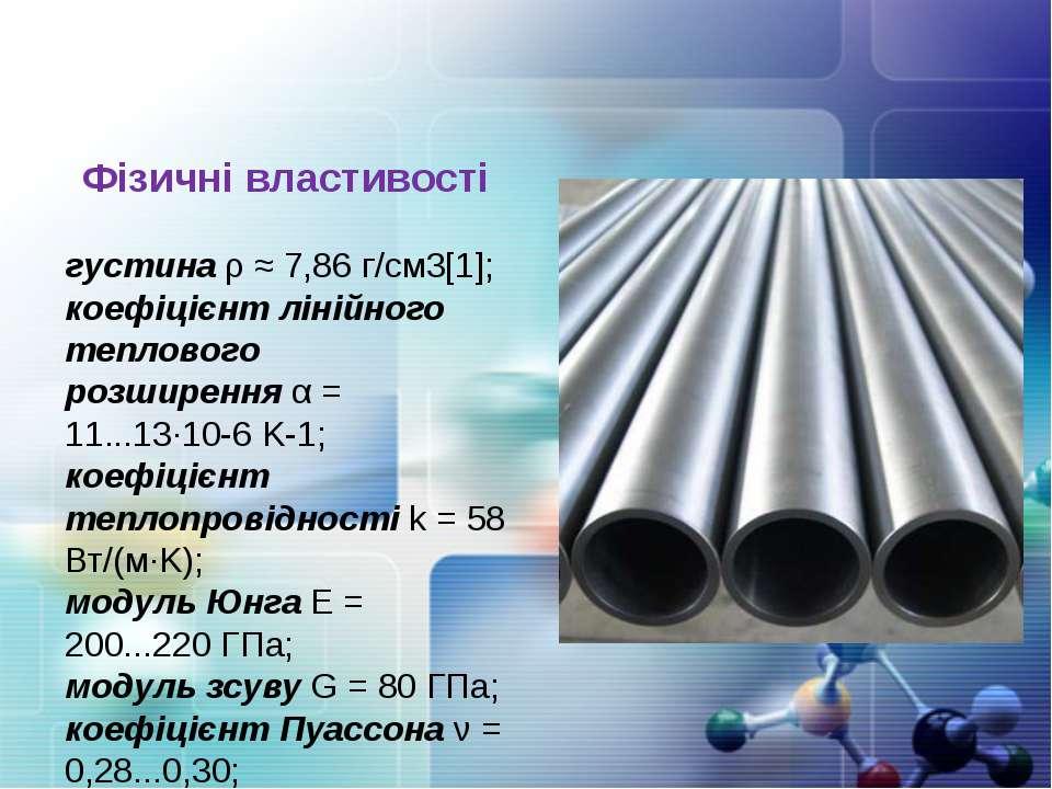 Фізичні властивості густинаρ ≈ 7,86 г/см3[1]; коефіцієнтлінійного теплового...