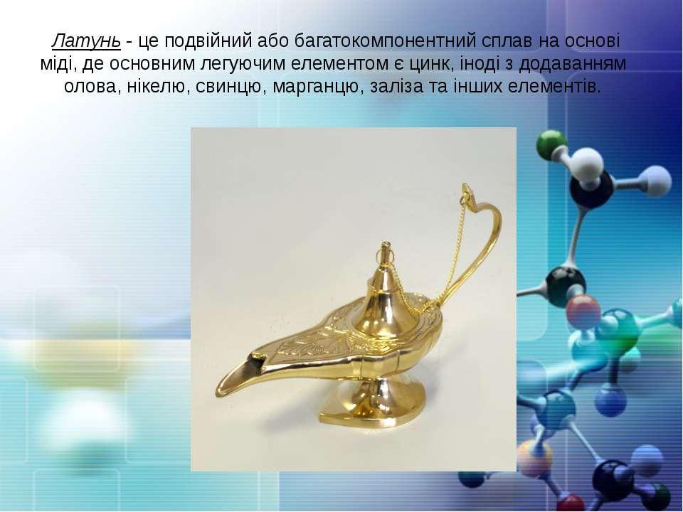 Латунь - це подвійний або багатокомпонентний сплав на основі міді, де основни...