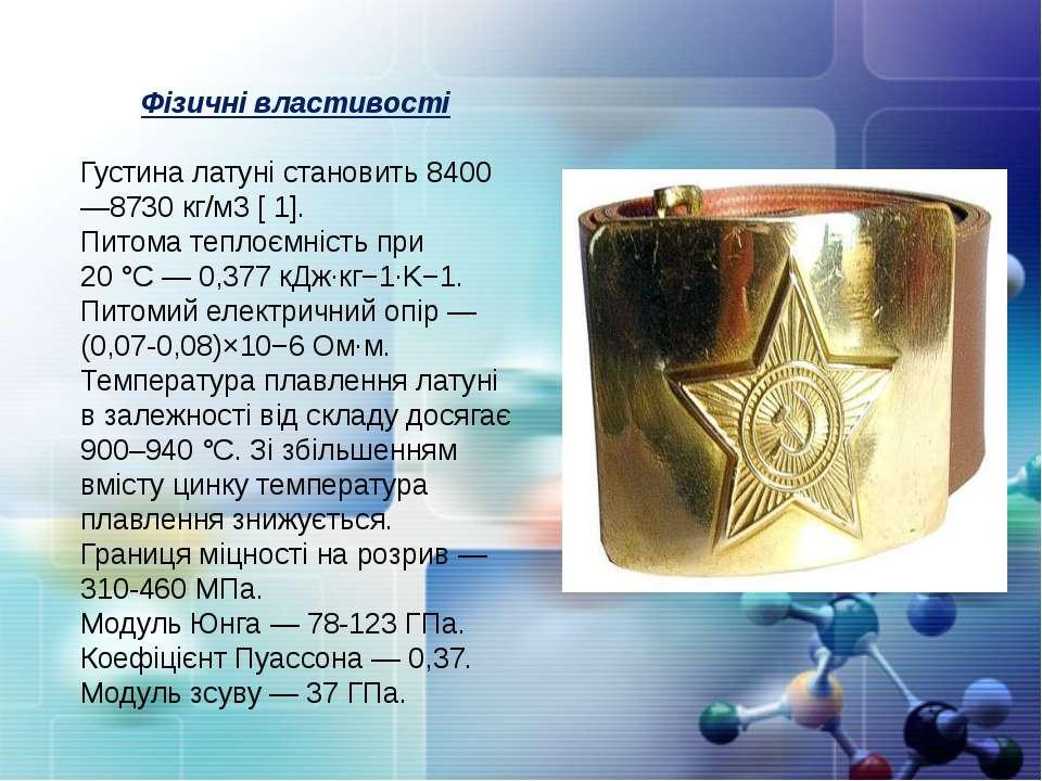 Фізичні властивості Густиналатуні становить 8400—8730 кг/м3 [ 1]. Питома теп...