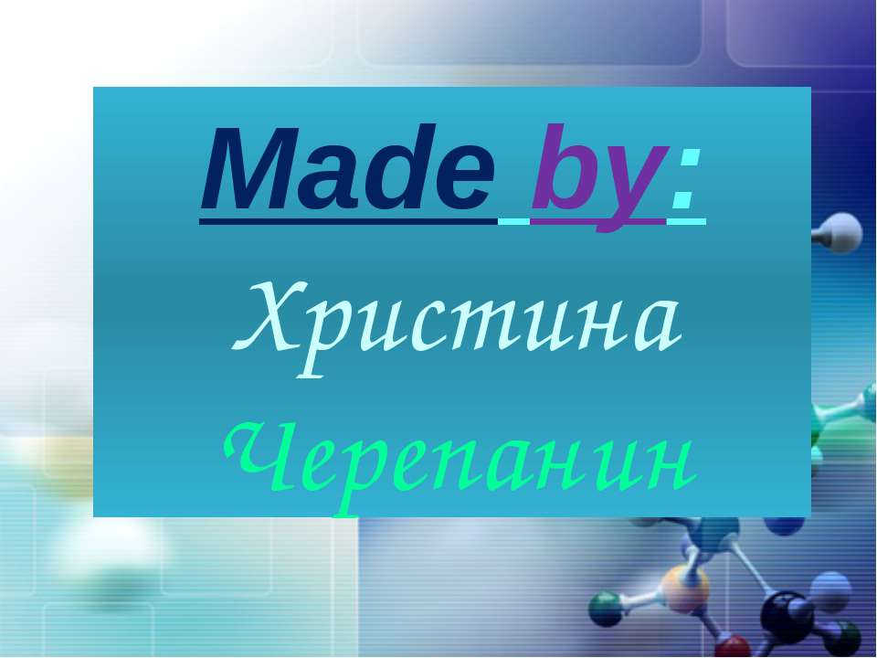 Made by: Христина Черепанин