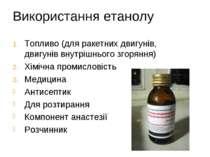 Використання етанолу Топливо (для ракетних двигунів, двигунів внутрішнього зг...