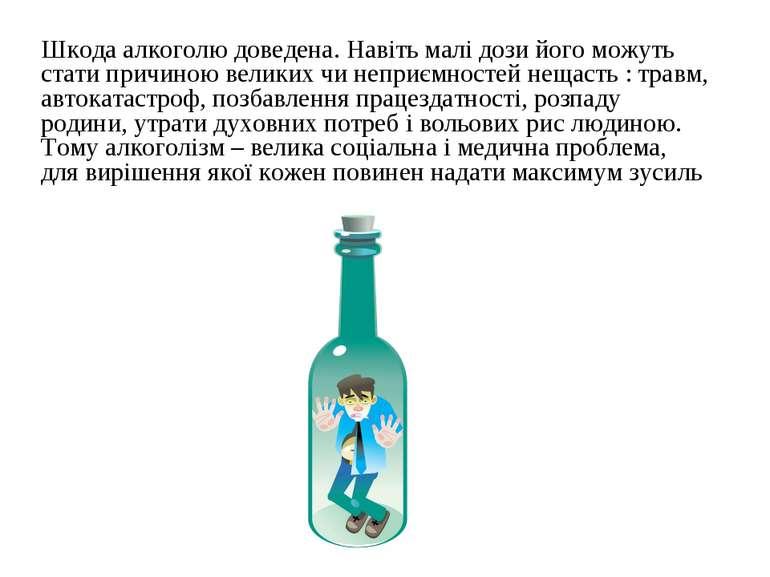 Шкода алкоголю доведена. Навіть малі дози його можуть стати причиною великих ...