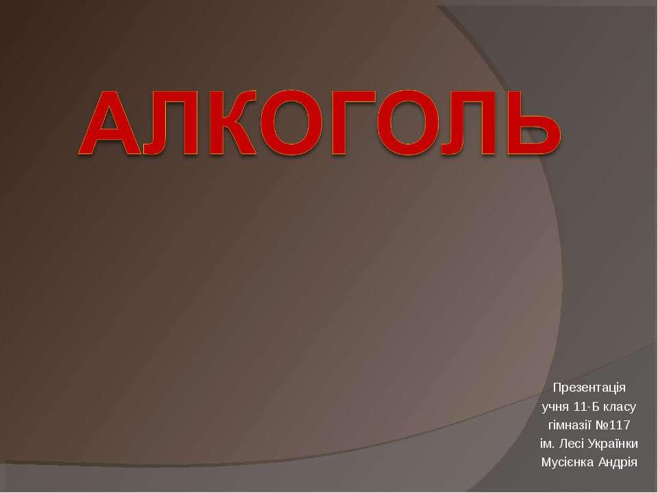 Презентація учня 11-Б класу гімназії №117 ім. Лесі Українки Мусієнка Андрія