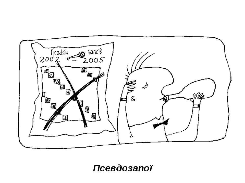 Псевдозапої