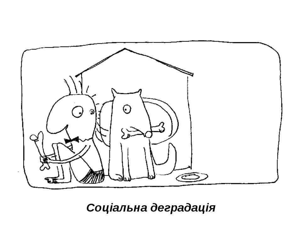 Соціальна деградація