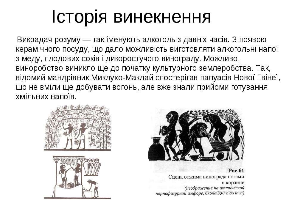 Історія винекнення Викрадач розуму — так іменують алкоголь з давніх часів. З ...