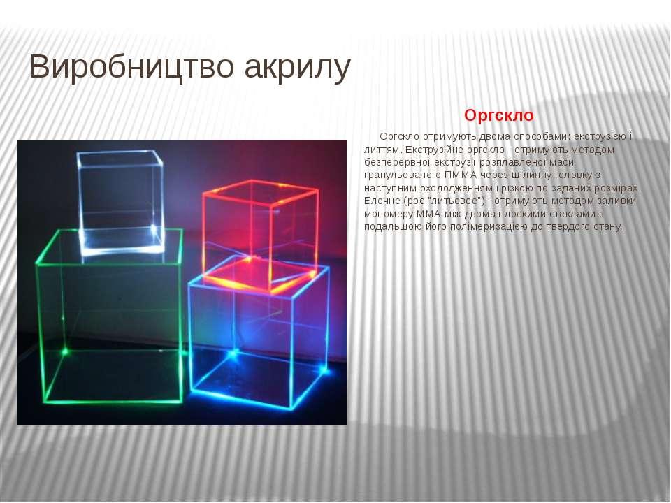 Виробництво акрилу Оргскло Оргскло отримують двома способами: екструзією і ли...