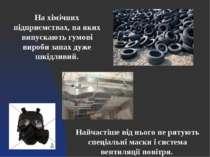 На хімічних підприємствах, на яких випускають гумові вироби запах дуже шкідли...