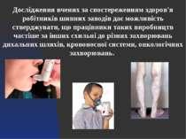 Дослідження вчених за спостереженням здоров'я робітників шинних заводів дає м...