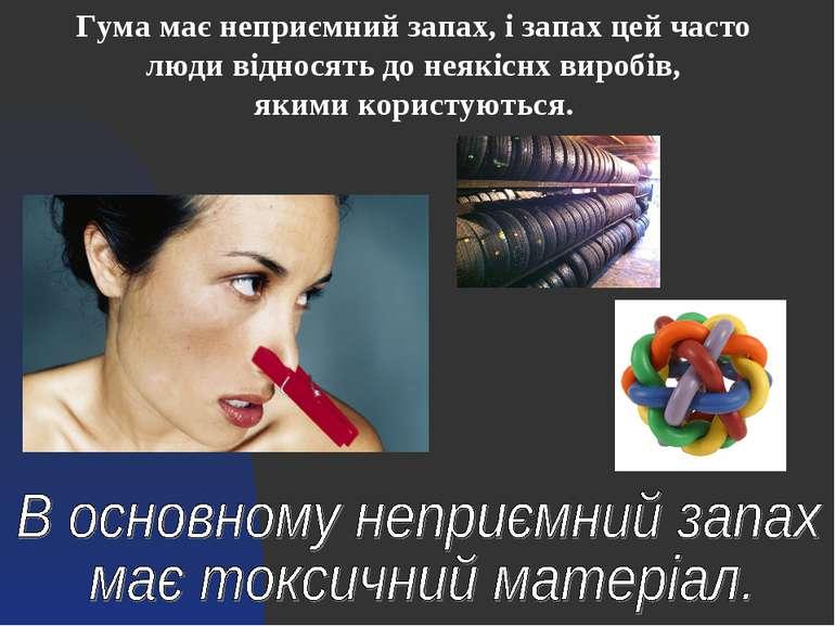 Гума має неприємний запах, і запах цей часто люди відносять до неякіснх вироб...