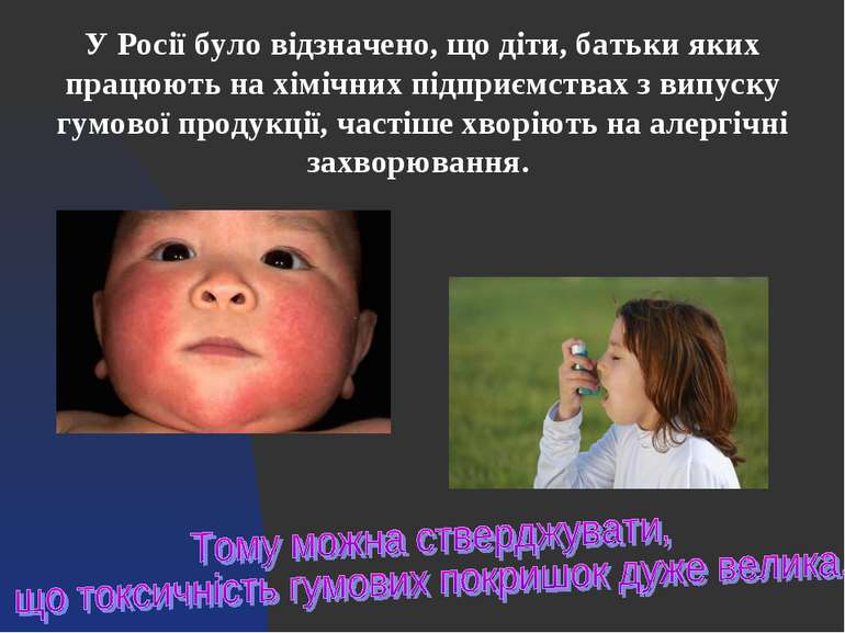 У Росії було відзначено, що діти, батьки яких працюють на хімічних підприємст...
