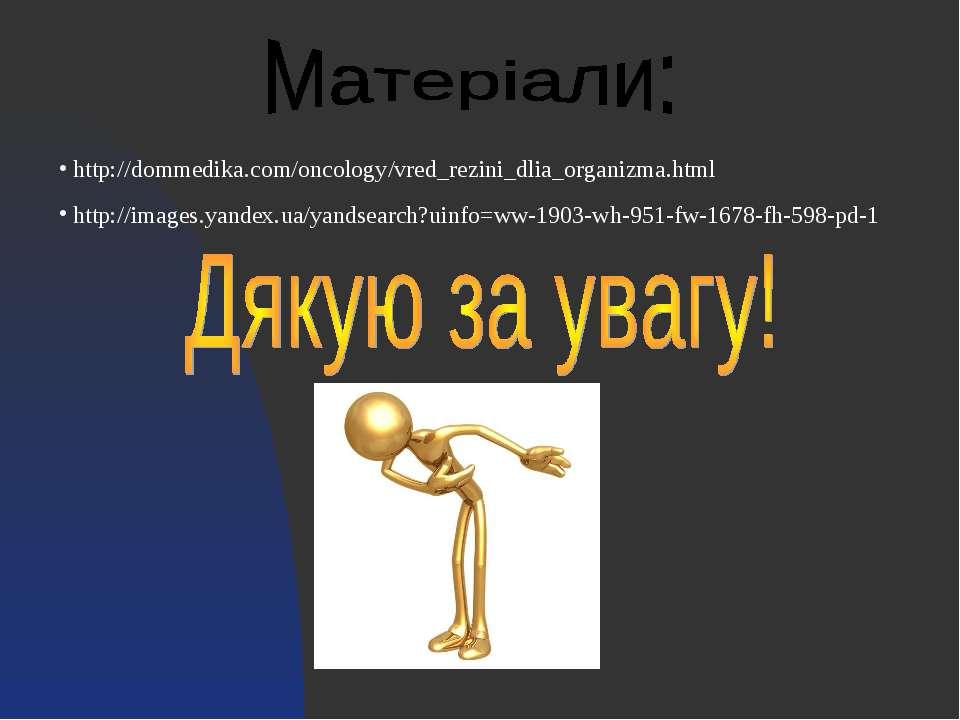 http://dommedika.com/oncology/vred_rezini_dlia_organizma.html http://images.y...