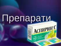 Препарати