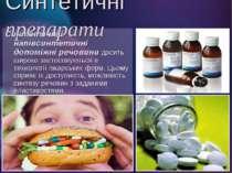 Синтетичні препарати Синтетичні і напівсинтетичні допоміжні речовини досить ш...