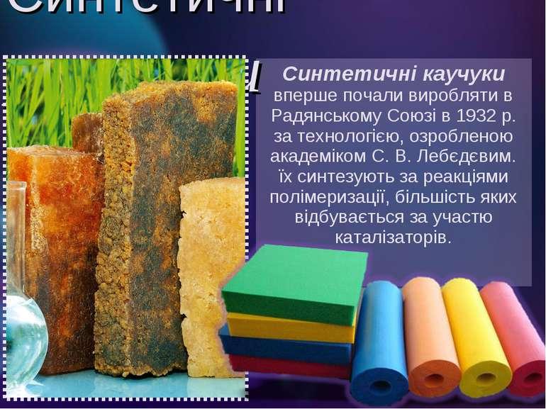 Синтетичні каучуки вперше почали виробляти в Радянському Союзі в 1932 р. за т...