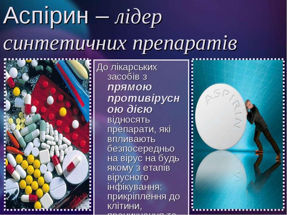 Аспірин – лідер синтетичних препаратів До лікарських засобів з прямою противі...