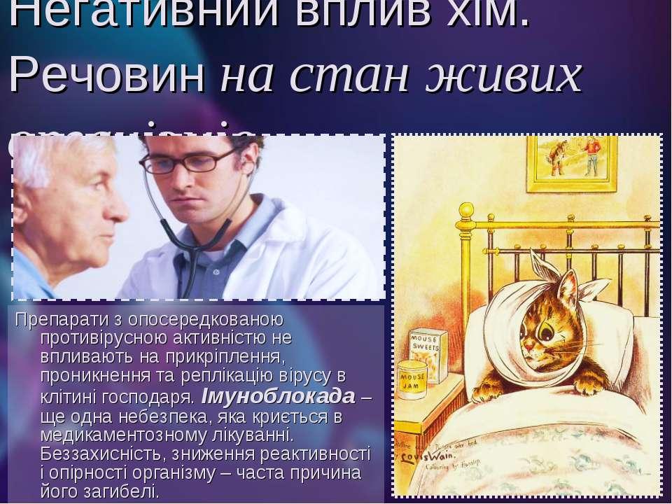 Негативний вплив хім. Речовин на стан живих організмів Препарати з опосередко...