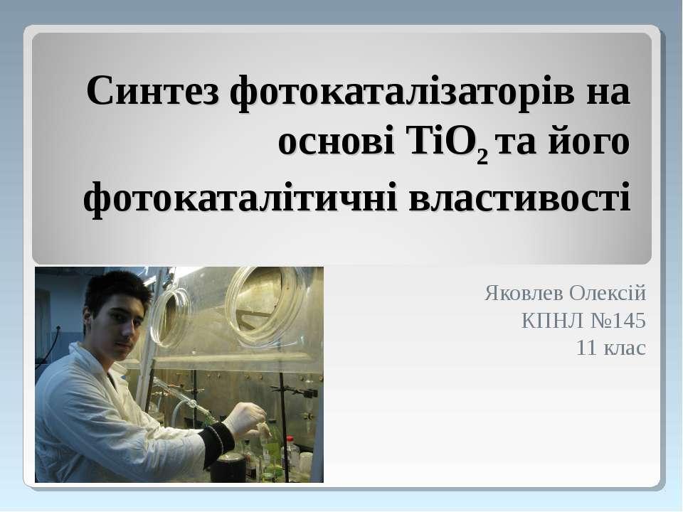 Синтез фотокаталізаторів на основі TiO2 та його фотокаталітичні властивості...