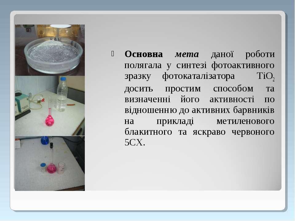 Основна мета даної роботи полягала у синтезі фотоактивного зразку фотокаталіз...