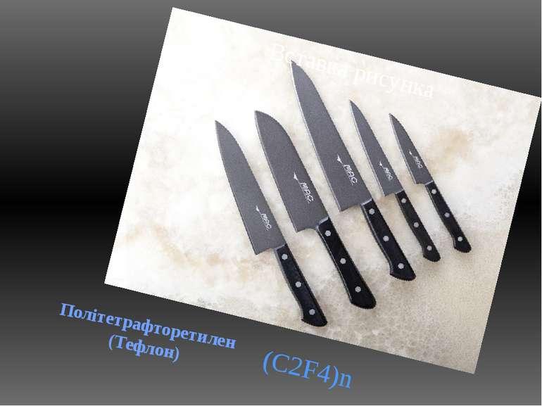 Політетрафторетилен (Тефлон) (C2F4)n