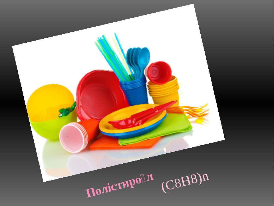 Полістиро л (C8H8)n